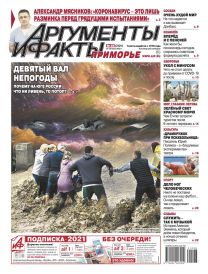 АиФ-Приморье № 28