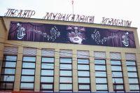 Оренбургский театр оштрафовали на 100 тысяч рублей за антиковидные нарушения.