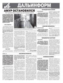 «АиФ-Дальинформ» № 28