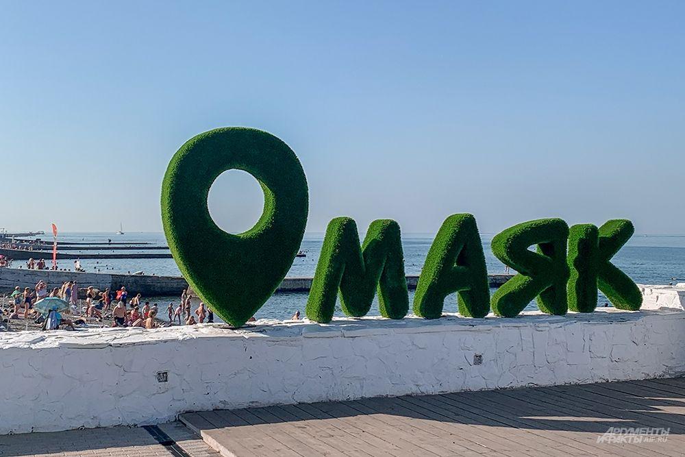 Пляж «Маяк» находится недалеко от Морского вокзала, напротив концертного зала «Фестивальный».