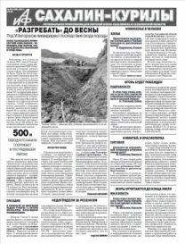 АиФ Сахалин-Курилы № 29