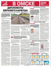 АиФ в Омске № 29