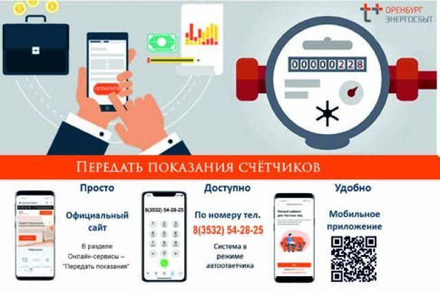 Оренбургский филиал «ЭнергосбыТ Плюс» напоминает: до 25 числа необходимо передать показания индивидуальных приборов учёта.