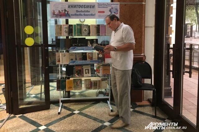 В библиотеке им. Н.К. Крупской в Оренбурге действует бессрочная акция «Книгообмен».