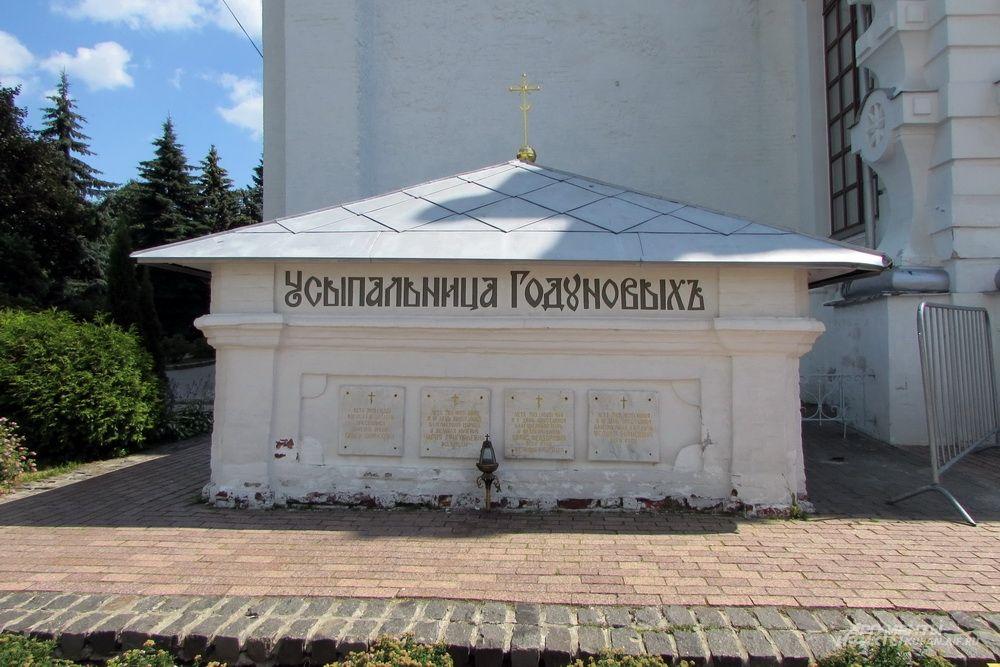 Усыпальница династии Годуновых на территории Свято-Троицкой Сергиевой Лавры.
