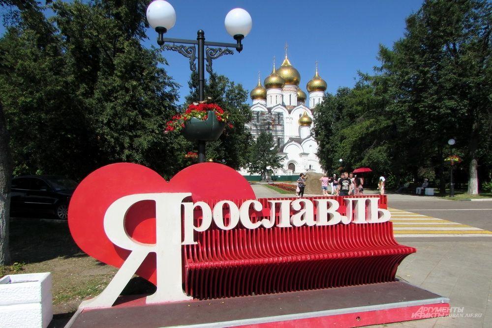 Лавочка «Я люблю Ярославль» на фоне восстановленного Успенского собора.