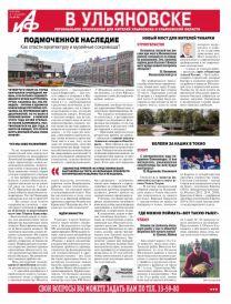 АиФ - Ульяновск 29