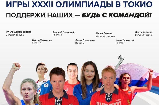 Красноярцев просят поддержать спортсменов