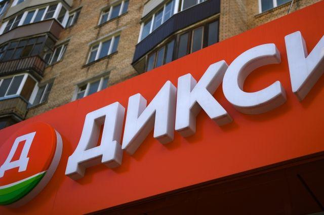 «Магнит» закрыл сделку по покупке торговой сети «Дикси»