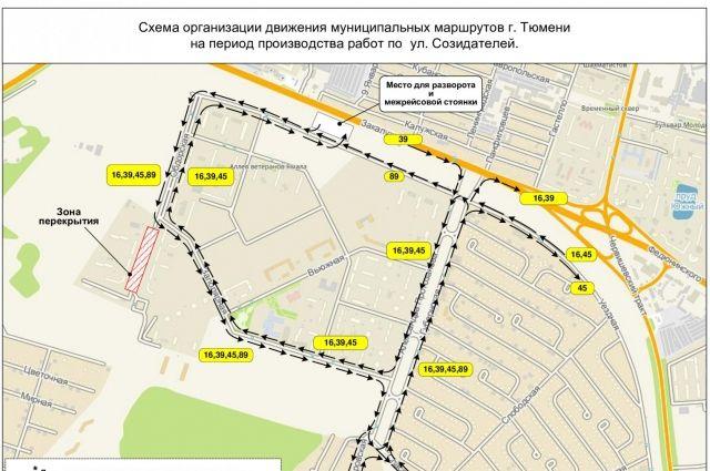 Тюменские маршруты №№ 16, 39, 45, 89 временно изменят схему движения