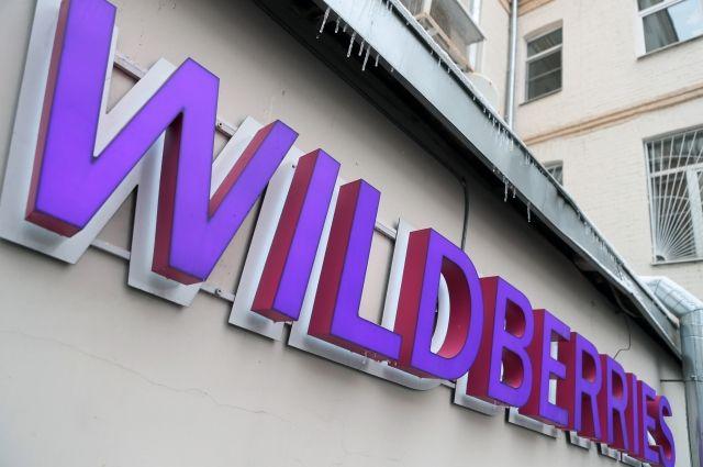 В Киеве объяснили введение санкций против Wildberries
