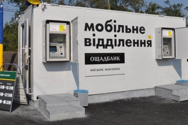Ощадбанк начал выдачу пенсий в прифронтовых районах Донбасса: график