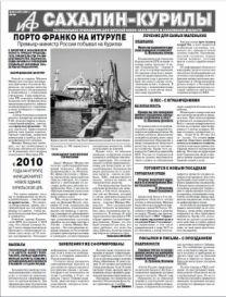 АиФ Сахалин-Курилы № 30