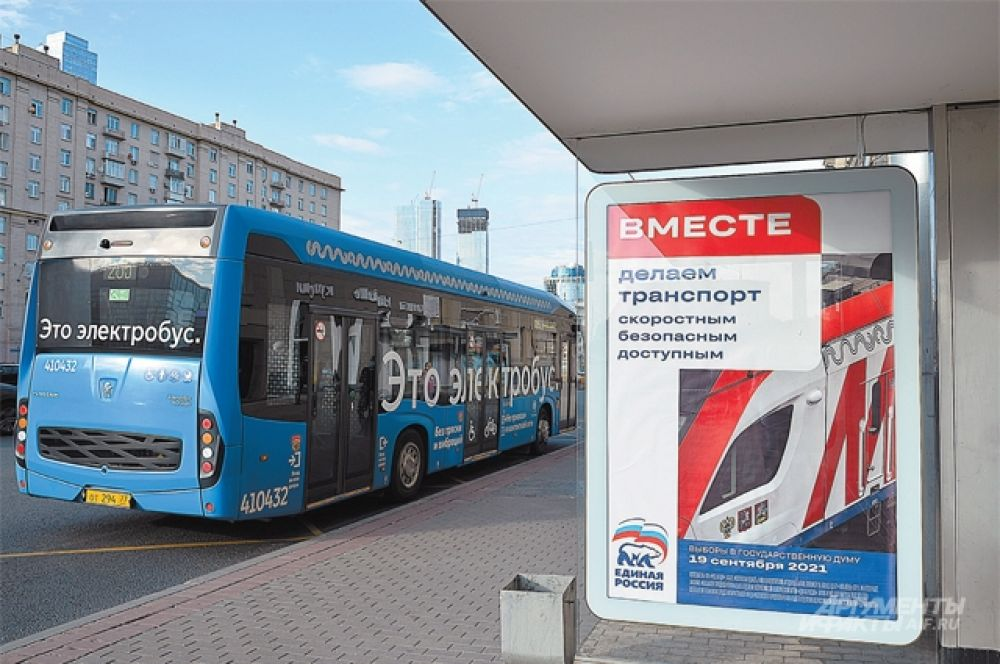 «Единая Россия» хочет менять город вместе с людьми.