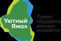 Ямальцы представят проекты благоустройства Салехарда