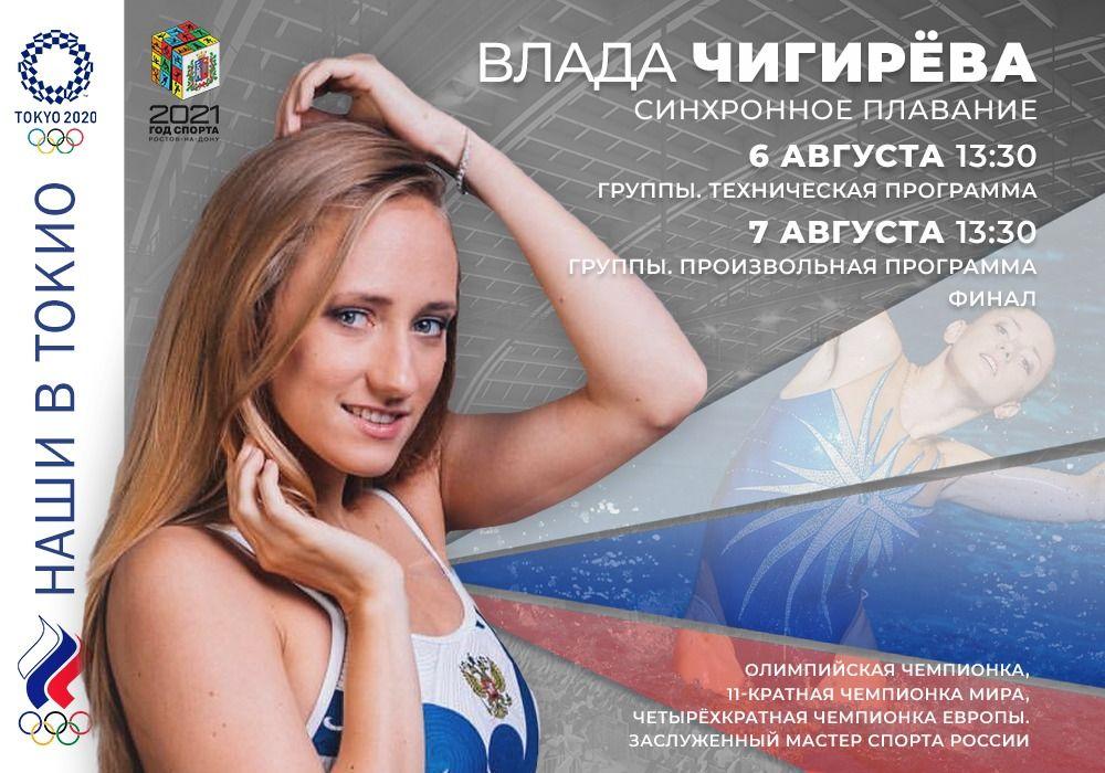 Влада Чигирёва выступающая в синхронном плавании. Олимпийская чемпионка, 11-кратная чемпионка мира, четырёхкратная чемпионка Европы и заслуженный мастер спорта России. Ростовчанка родилась 18 декабря 1994 года.