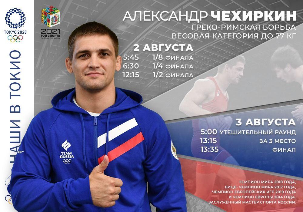Александр Чехиркин – борец греко-римского стиля, заслуженный мастер спорта России. Является чемпионом мира 2018 года, вице- чемпионом мира 2017 года, чемпион Европейских игр 2019 года и чемпион Европы 2014 года.  Александр родился 13 марта 1986 года в Ростовской области – в Константиновске.