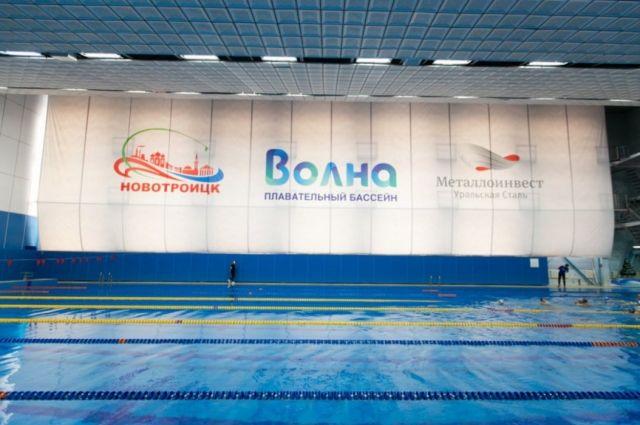 В Новотроицке в 2021 году планируют закончить ремонт бассейна «Волна», в котором обучался олимпиец Евгений Рылов.