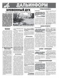 «АиФ-Дальинформ» № 31