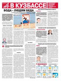АиФ в Кузбассе №31