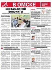 АиФ в Омске № 31
