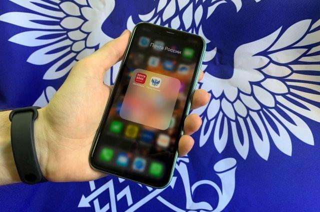 Почта России активно внедряет новые цифровые сервисы