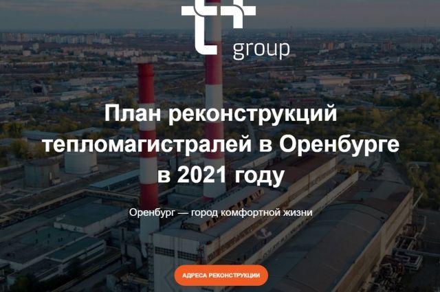 Жители Оренбурга могут получить всю информацию о реконструкции тепловых сетей онлайн.
