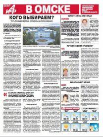 АиФ в Омске № 32