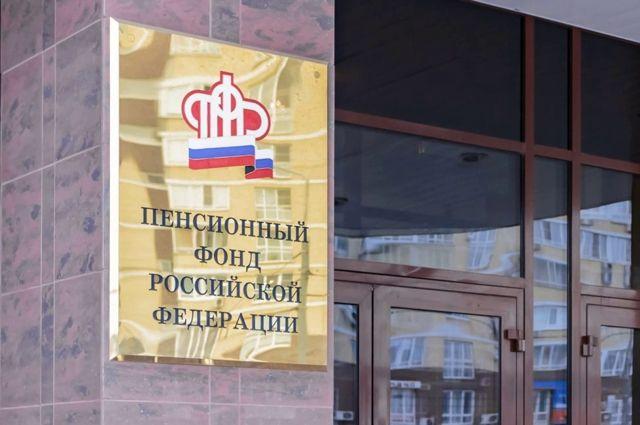 Премьер-министр России назначил уроженка Оренбурга зампредом правления Пенсионного фонда России.