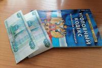 В одном из магазинов города Оренбурга обнаружили фальшивую банкноту.