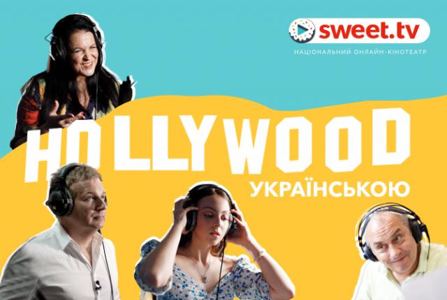 180+ фильмов, мультфильмов, сериалов зазвучали на украинском на SWEET.TV