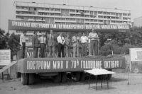 Торжественный митинг членов МЖК «Атом», посвященный началу строительства.