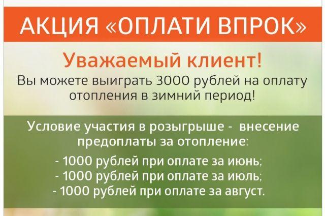6 тысяч рублей на оплату отопления могут накопить оренбуржцы ещё до начала отопительного сезона.