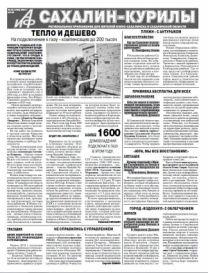 АиФ Сахалин-Курилы № 33