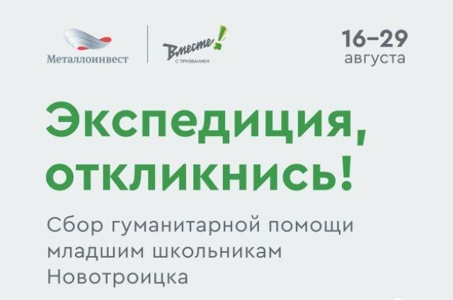 Волонтеры Уральской Стали организовали акцию по сбору школьных принадлежностей для детей из малообеспеченных семей.