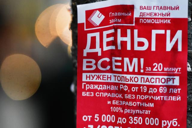 С 1 октября в России ужесточается выдача кредитов. Что это значит?