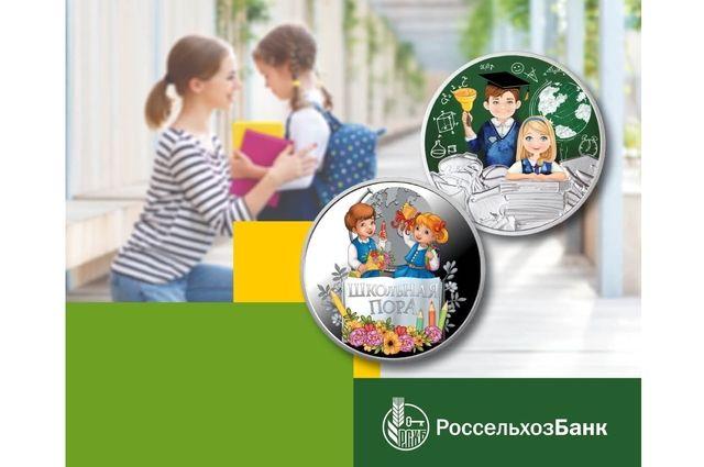 Россельхозбанк предлагает брянцам эксклюзивные подарки ко Дню знаний