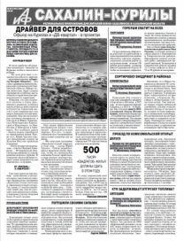 АиФ Сахалин-Курилы № 34