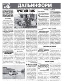 «АиФ-Дальинформ» № 34
