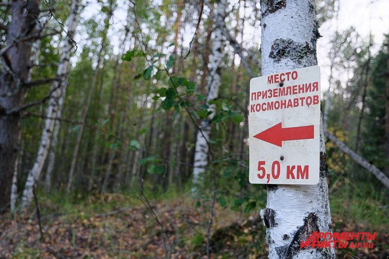 Место приземления космонавтов Беляева и Леонова в Прикамье.