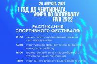 В Красноярске дадут старт самому длинному матчу/