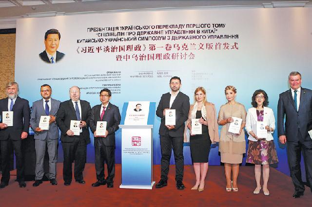 Украинское издание первого тома книги «Си Цзиньпин: управление Китаем» было опубликовано в Киеве 30 июня. Книга переведена на 34 языка и издана более чем в 170 странах и регионах.