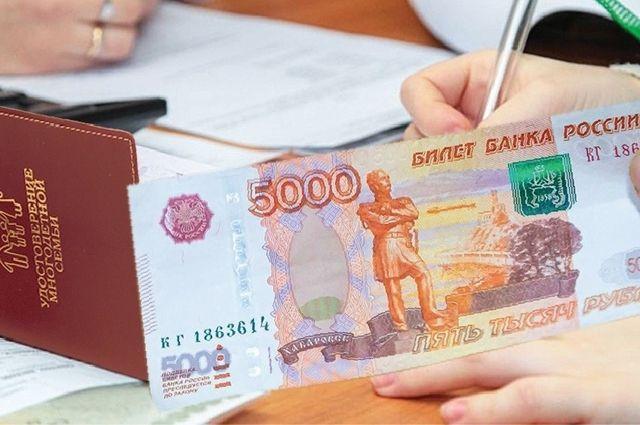 С прошлого года на подготовку к школе детям из многодетных малообеспеченных семей платят не по одной, а по пять тысяч рублей.