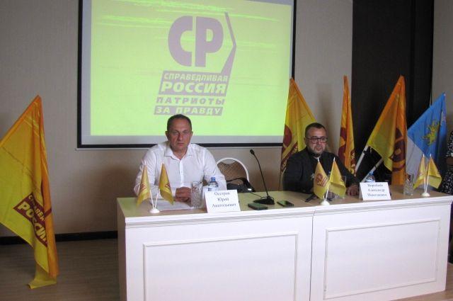 Юрий Осетров и Александр Воробьёв разъяснили программный проект партии.