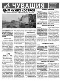 АиФ Чувашия № 35