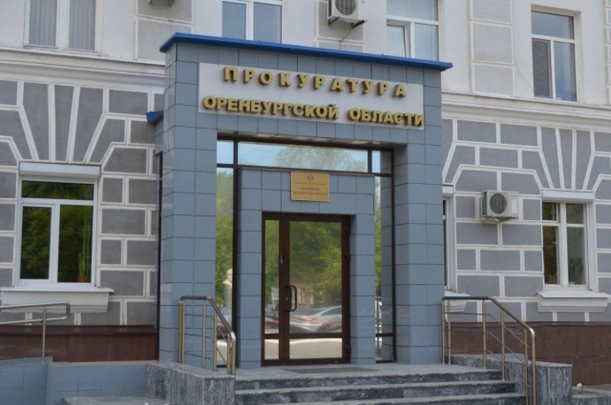 В Ясненском районе религиозную организацию оштрафовали на 30 тысяч