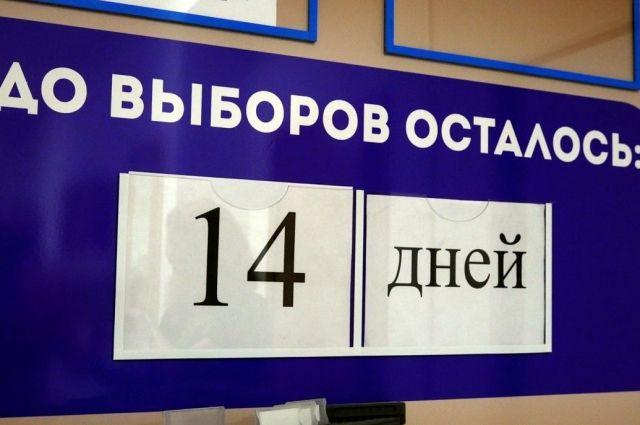 Во время выборов на территории Южно-Сахалинска будут действовать 88 избирательных участков.