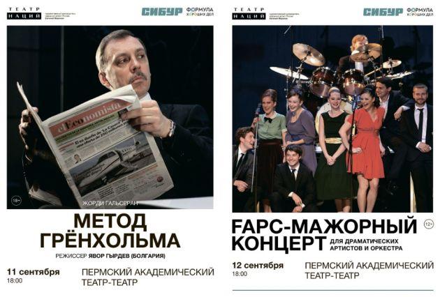 Постановки пройдут 11 и 12 сентября на большой сцене пермского Театра-Театра.