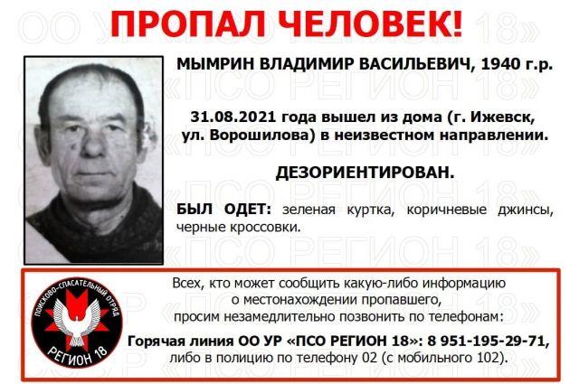 Пропавшего без вести глухого мужчину разыскивают в Ижевске