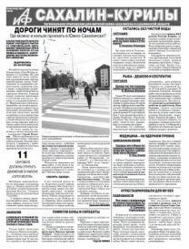 АиФ Сахалин-Курилы № 36